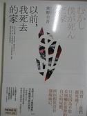 【書寶二手書T1/一般小說_ANS】以前,我死去的家_東野圭吾