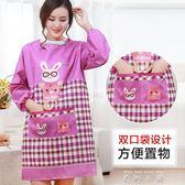 圍裙韓版時尚廚房可愛長袖罩衣成人女男士圍腰工作服防油防水  米娜小鋪