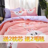 ins風四件套床單被套三件套學生宿舍被罩被單人床上用品