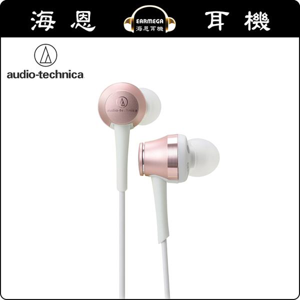 【海恩數位】日本鐵三角 ATH-CKR70 入耳式耳機 公司貨 玫瑰金