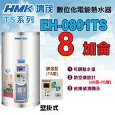 鴻茂《數位調溫型TS系列》電熱水器 8加侖EH-0801TS壁掛式