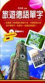 旅遊德語單字