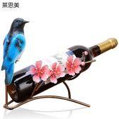 歐式仿真動物紅酒架擺件創意居家酒柜裝飾擺設植物葡萄酒酒瓶酒架 WE2266『優童屋』