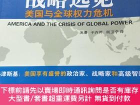 二手書博民逛書店罕見戰略遠見:美國與全球權力危機Y23265 洪漫、於卉芹、何衛寧譯 新華出版