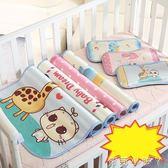 涼蓆嬰兒冰絲新生兒寶寶床夏季透氣兒童午睡專用幼兒園床 igo全館免運