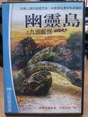 影音專賣店-K01-002-正版DVD*電影【幽靈島之九頭蛇怪】-艾歷克麥克阿瑟