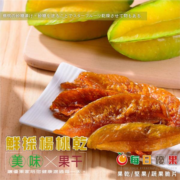 鮮採楊桃乾250G 每日優果