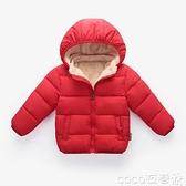 嬰兒棉衣外套 冬季1兒童棉襖2加絨加厚外套3寶寶羽絨棉服4歲男女童棉衣嬰兒冬裝 coco