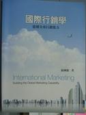 【書寶二手書T7/大學商學_PJY】國際行銷學-建構全球行銷能力_張國雄_4/e