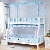 子母床印花蚊帳上下鋪雙層床高低兒童床支架1.35m學生宿舍蒙古包 DR18419【男人與流行】