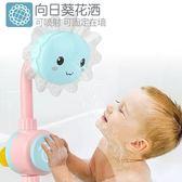 洗澡玩具嬰兒男孩女孩向日葵花灑噴水戲水【極簡生活館】