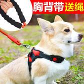 小狗狗用品胸背帶牽引繩 背心式狗繩子