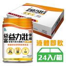 【益富】益力壯PLUS優纖 營養均衡配方 液體原味 246mlx(24入/箱)