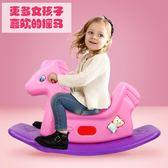 木馬兒童搖搖馬寶寶玩具嬰兒1-2-6周歲 cf 全館免運