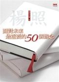 (二手書)面對未來最重要的50個觀念
