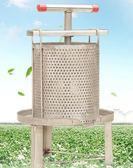 壓蜂蜜機不銹鋼榨蠟機網眼土蜂蜜壓榨機 榨中蜂蜜榨汁壓糖機
