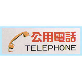 新潮指示標語系列 TK大型彩色貼牌-公共電話TK-906 / 個