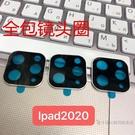 適用蘋果iPad Pro11寸 12.9寸2020鏡頭膜360平板攝像頭防刮保護圈