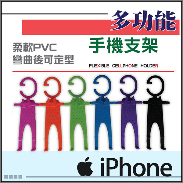 ◆多功能手機支架/卡通人形手機支架/APPLE IPhone 4/4S/5/5S/5C/6/6S/6 PLUS/6S PLUS
