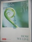 【書寶二手書T6/科學_HMO】生命的臉(13週年紀念版)_林文斌