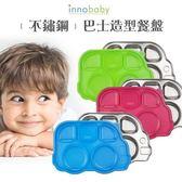 美國 Innobaby 不鏽鋼巴士造型餐盤(藍/粉/綠/橘)