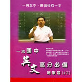 國中英文第六冊總複習(三下)DVD+講義 胡庭瑋老師講授