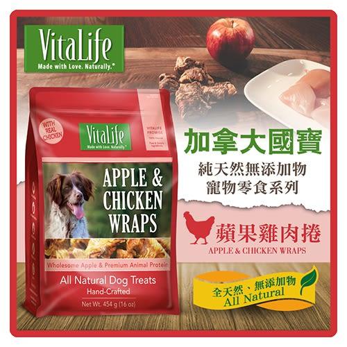 【力奇】VitaLife 加拿大國寶 純天然無添加物寵物零食-蘋果雞肉捲 454g 可超取 (D001B06)