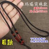 紅瑪瑙桶珠項鏈繩項鍊掛繩綁墜子繩 中國結材料線繩配件