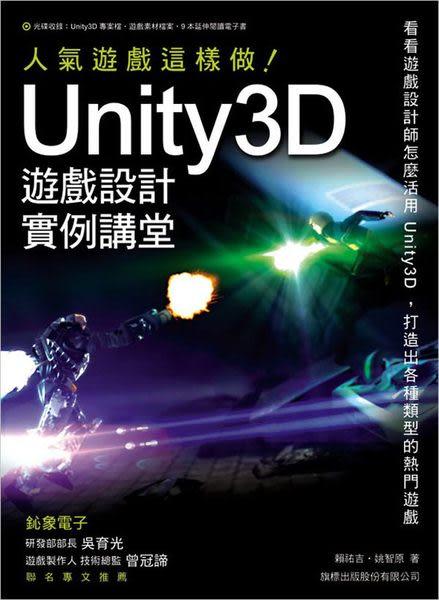 Unity 3D 遊戲設計範例講堂 - 人氣遊戲這樣做!