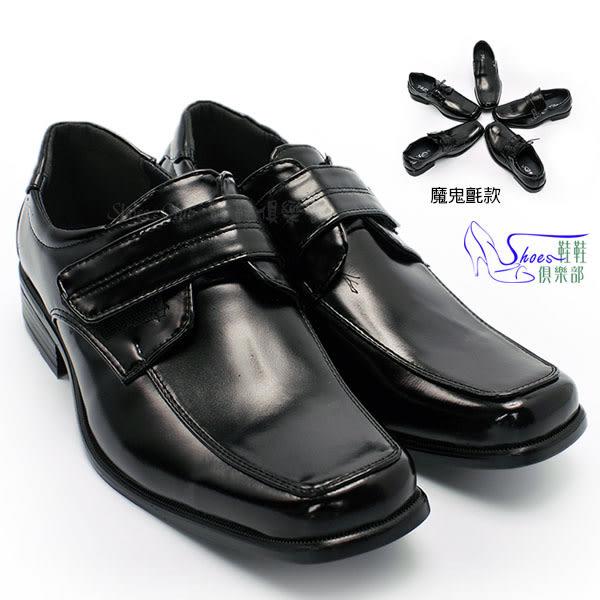 皮鞋.魔鬼氈款. 時尚亮皮耐穿休閒皮鞋-上班、軍警、結婚、學生【鞋鞋俱樂部】【268-9907】