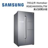 【結帳再折+分期0利率】SAMSUNG 三星 RS82A6000SL/TW 795公升 Homebar 美式對開冰箱 台灣公司貨