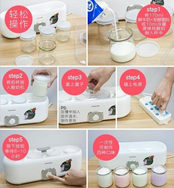 【新北現貨可自取】nathome/北歐歐慕NSN601酸奶機 家用全自動酸奶機玻璃杯自制酸奶