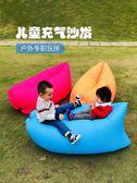充气沙發床 兒童充氣沙發抖音網紅充氣床小孩空氣沙發袋家用玩具床戶外便攜椅 霓裳細軟