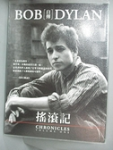【書寶二手書T2/傳記_BIA】搖滾記_巴布‧狄倫