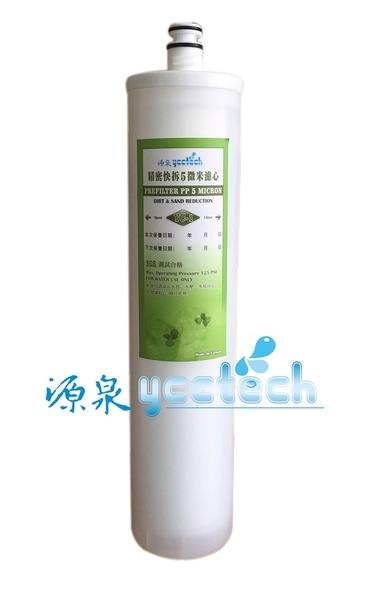 ●源泉淨水器專業店●專業精密快拆型SGS測試合格卡式5微米纖維濾心