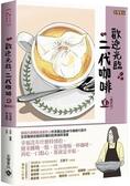 歡迎光臨,二代咖啡(8)