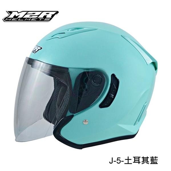 M2R安全帽,J5,素/土耳其藍