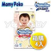 滿意寶寶 Mamy Poko 極緻呵護尿布/紙尿褲/黏貼型尿布 L (52x4包)