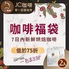 【在家上班福箱組】莊園咖啡(咖啡豆 半磅...