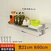 廚房置物架壁掛 304不銹鋼墻上放鍋架烤箱架層架收納架微波爐架子
