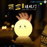【618好康又一發】少女led七彩硅膠小夜燈可愛浪漫拍拍燈