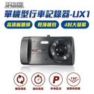 現貨可店取 送32g【路易視】UX1 超廣角 單機型 行車記錄器 1080P 4吋大螢幕行車紀錄器