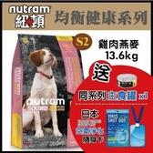 【送日本空氣清淨卡*1+主食罐*1】【全省免運】*WANG*紐頓均衡健康系列-S2幼犬/雞肉燕麥配方13.6kg