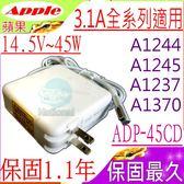 APPLE 45W  14.5V 3.1A 充電器(保固最久)-蘋果-A1244,A1245,A1237,A1304,MC505,MC506,MC968,ADP-54GD,PA-1450-7