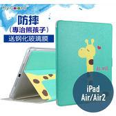 Apple iPad Air 1/2 心悅系列 彩繪卡通 側翻皮套 支架 平板套 平板 皮套 平板殼 可愛