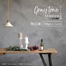 灰色熟石膏 灰泥 防霉 調濕效果 日本製16kg