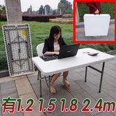折疊桌子簡易戶外便攜式長桌長方形桌活動桌擺攤長條桌家用餐桌椅【 新店開張八五折促銷】