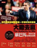 (二手書)大膽去贏:歐巴馬教你打贏商戰和選戰