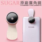 SUGAR 原廠廣角鏡 0.36X超廣角鏡頭+15X微距 夾式鏡頭 自拍神器 手機鏡頭