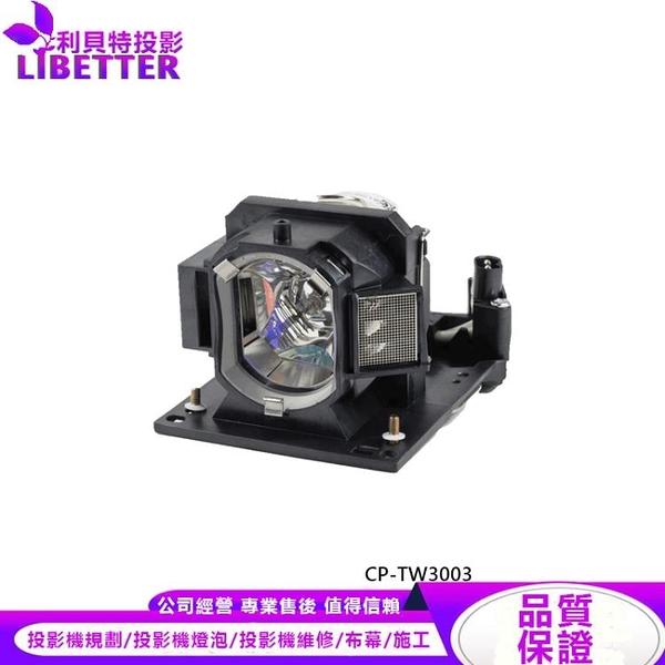 HITACHI DT01411 副廠投影機燈泡 For CP-TW3003